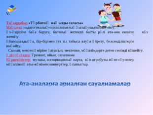V. Тақырыбы: «Тәрбиенің маңызды саласы» Мақсаты: педагогикалық-психологиялық