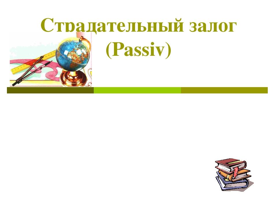 Страдательный залог (Passiv)