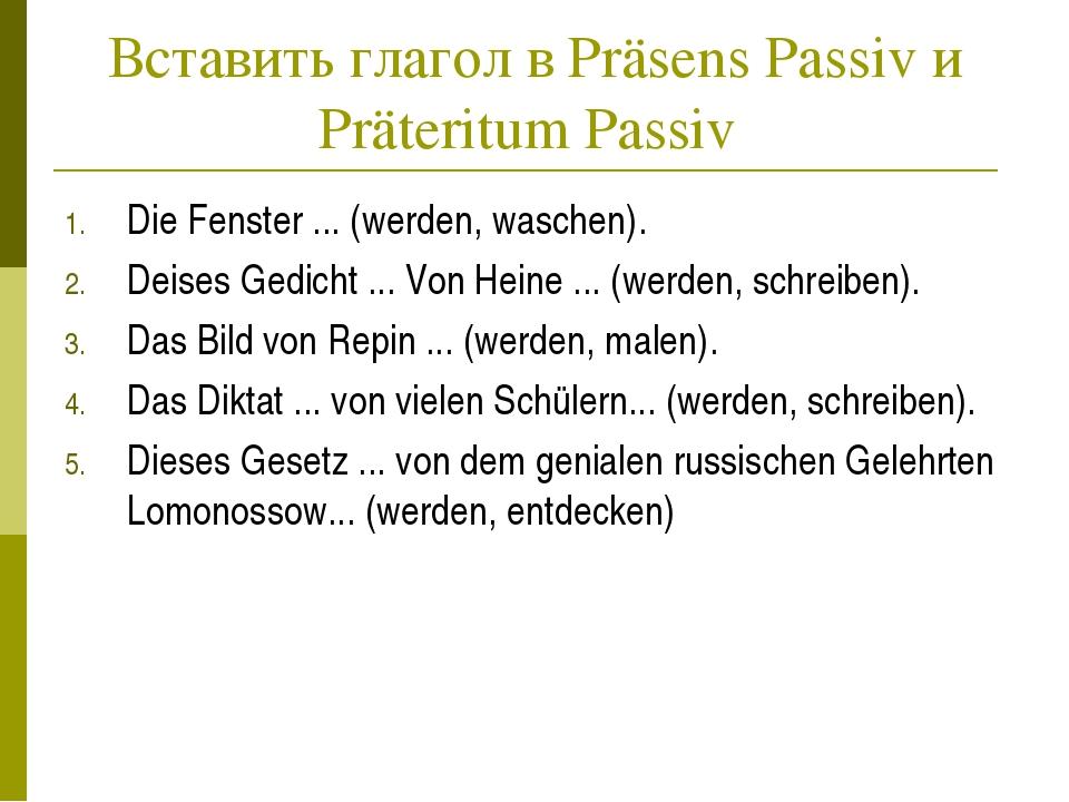 Вставить глагол в Präsens Passiv и Präteritum Passiv Die Fenster ... (werden,...