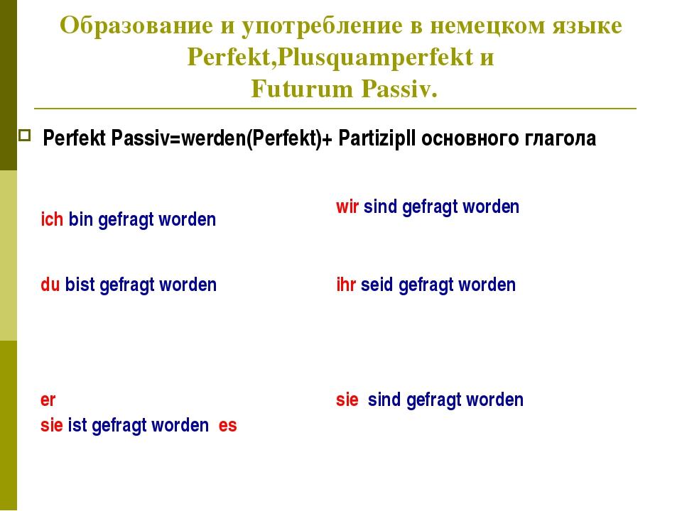 Образование и употребление в немецком языке Perfekt,Plusquamperfekt и Futurum...