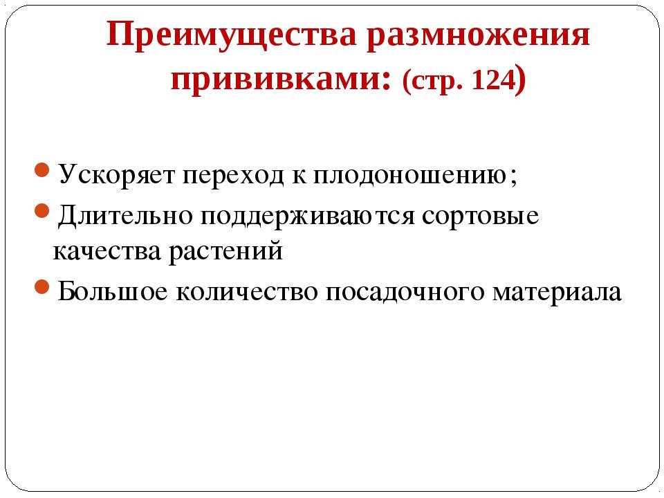 Преимущества размножения прививками: (стр. 124) Ускоряет переход к плодоношен...