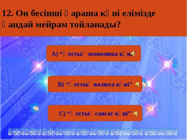 """ІV тур """"Жорға"""""""