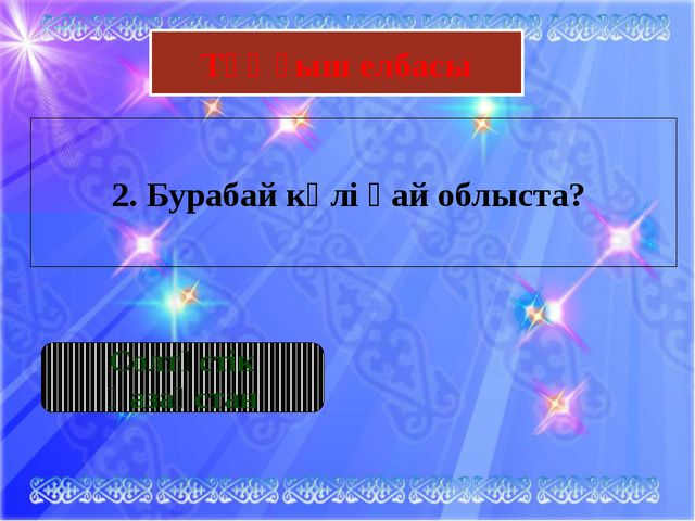 Биология Қазақ тілі 2. Жіктік жалғаудың неше жағы бар? 3