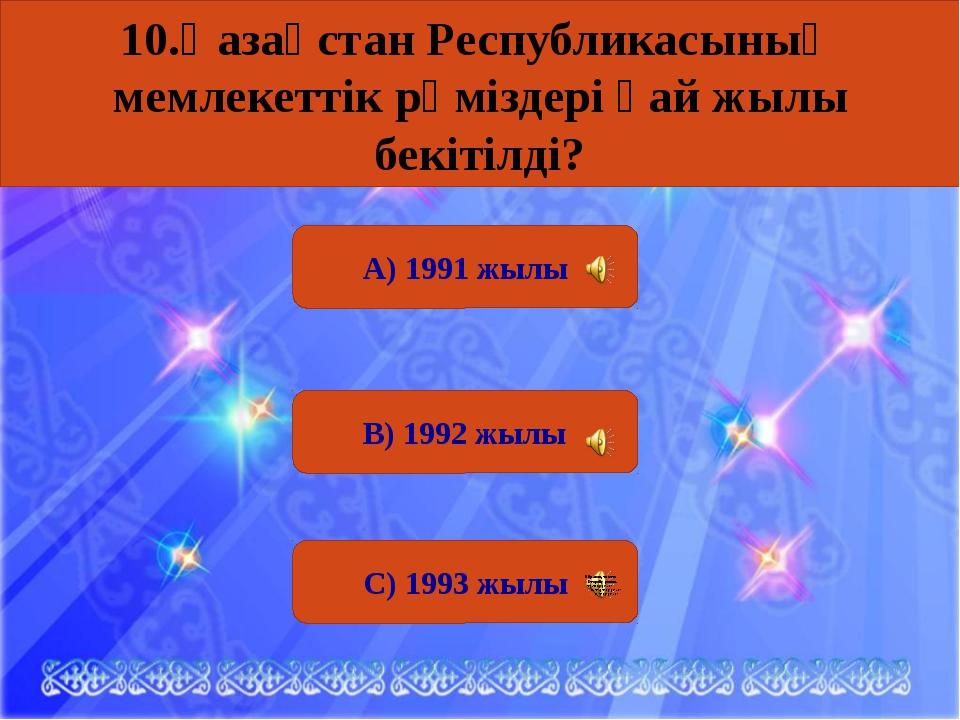 """ІІІ тур """"Бәйге"""" Рүстем Әбдірашев 30. Елбасы туралы түсірілген «Балалық шағымн..."""
