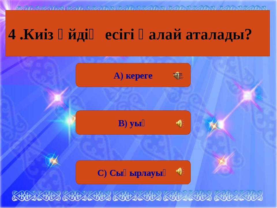 А) кереге 4 сұрақ. Қазақтан шыққан тұңғыш грек-рим (француз) күресінің шебері...