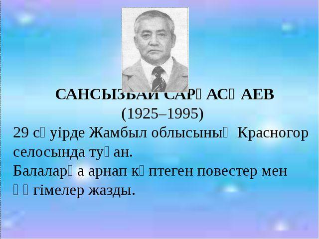 САНСЫЗБАЙ САРҒАСҚАЕВ (1925–1995) 29 сәуірде Жамбыл облысының Красногор селос...