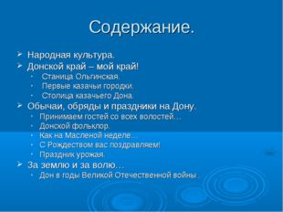 Содержание. Народная культура. Донской край – мой край! Станица Ольгинская. П