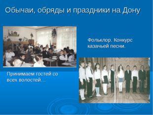 Обычаи, обряды и праздники на Дону Принимаем гостей со всех волостей… Фолькло