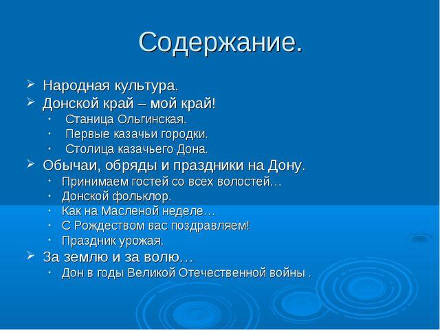 Содержание. Народная культура. Донской край – мой край! Станица Ольгинская. П...