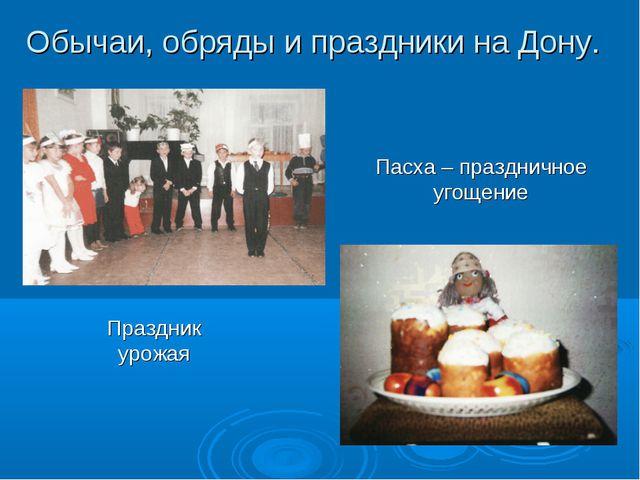 Обычаи, обряды и праздники на Дону. Пасха – праздничное угощение Праздник уро...