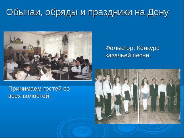 Обычаи, обряды и праздники на Дону Принимаем гостей со всех волостей… Фолькло...