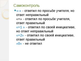 Самоконтроль «-» - ответил по просьбе учителя, но ответ неправильный «+» - о