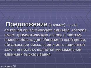 Игнатьева Г.В. Предложение (в языке) — это основная синтаксическая единица, к