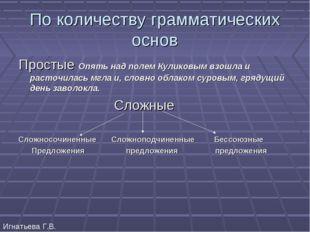 По количеству грамматических основ Простые Опять над полем Куликовым взошла и