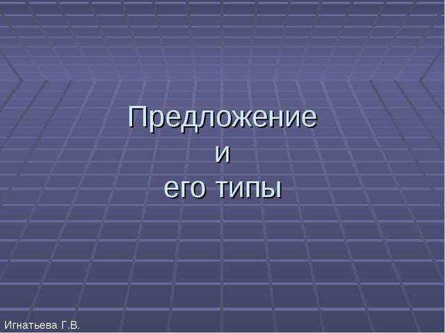 Предложение и его типы Игнатьева Г.В.