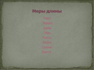 Перст Вершок Дюйм Пядь Локоть Аршин Сажень Верста