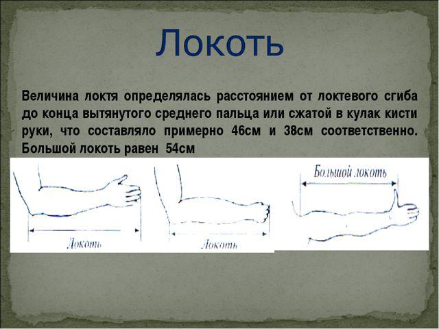 Величина локтя определялась расстоянием от локтевого сгиба до конца вытянутог...