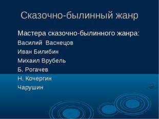 Сказочно-былинный жанр Мастера сказочно-былинного жанра: Василий Васнецов Ива