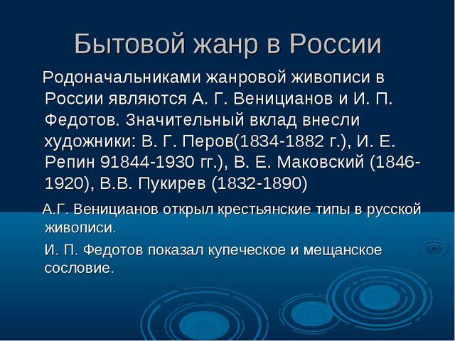 Бытовой жанр в России Родоначальниками жанровой живописи в России являются А....