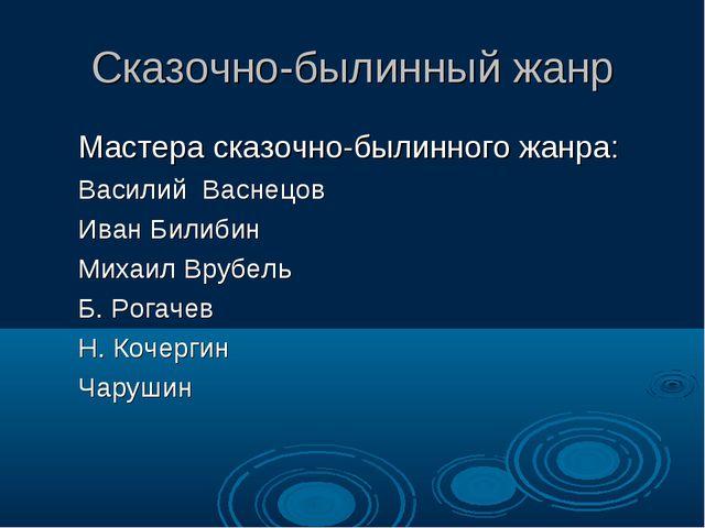 Сказочно-былинный жанр Мастера сказочно-былинного жанра: Василий Васнецов Ива...