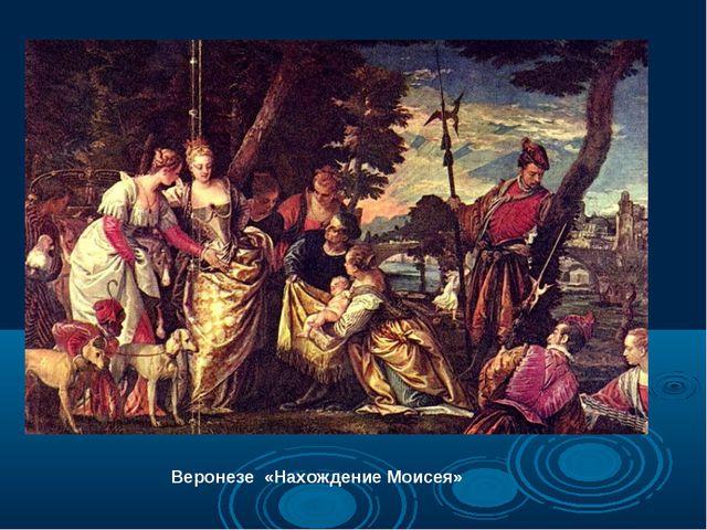 Веронезе «Нахождение Моисея»