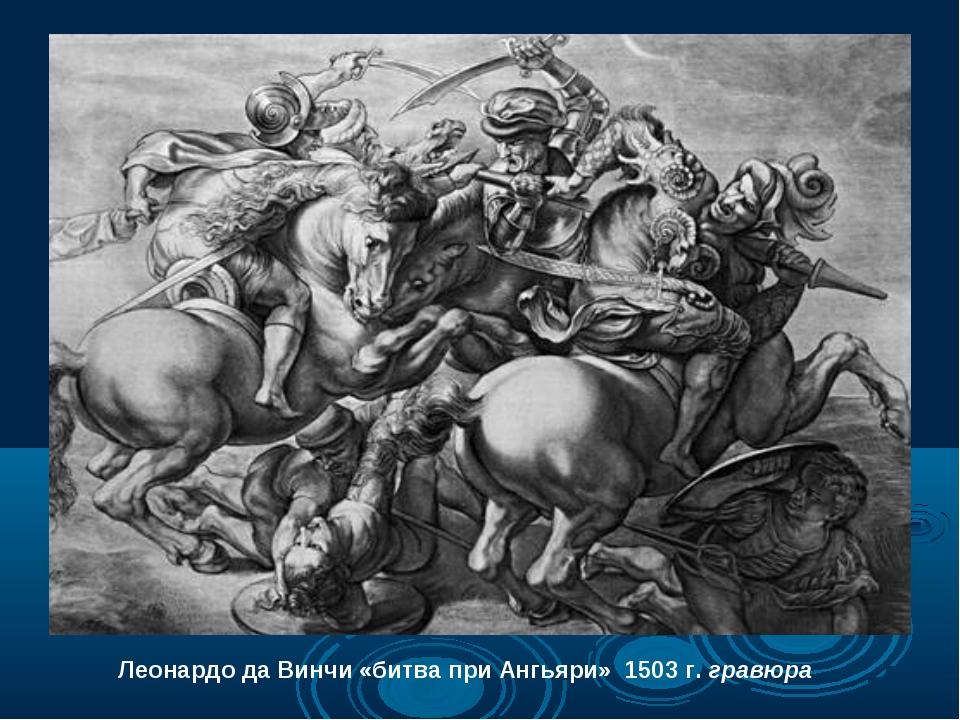 Леонардо да Винчи «битва при Ангьяри» 1503 г. гравюра