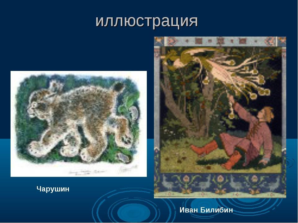 иллюстрация Чарушин Иван Билибин