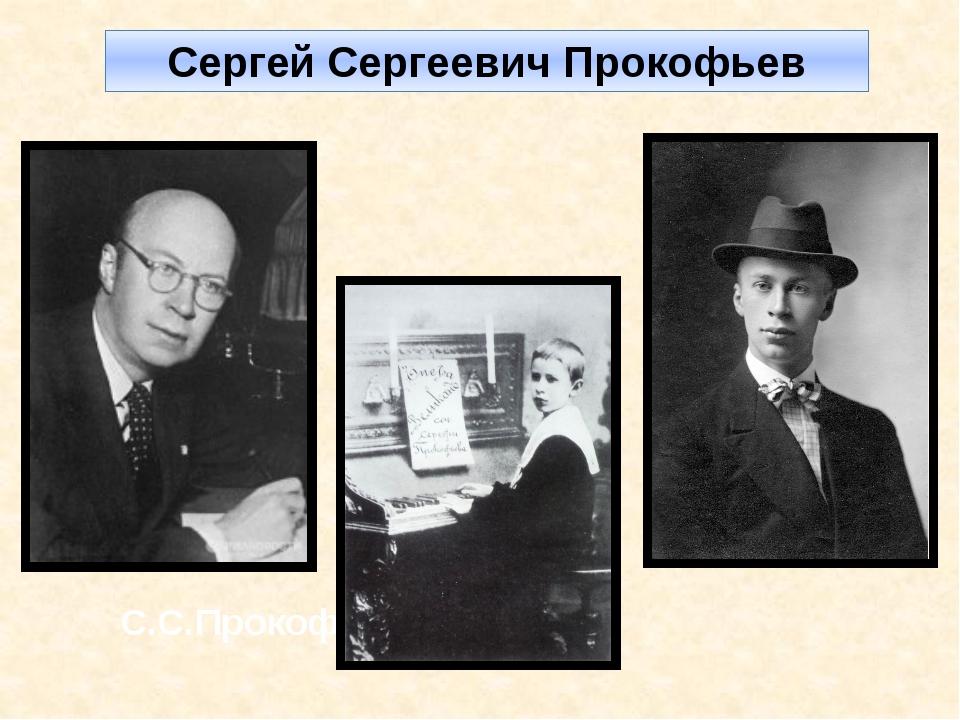 биография прокофьева с картинками кожу
