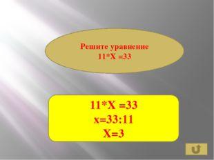 Решите уравнение 99 :Х=11 99 :Х=11 Х= 99:11 Х=9