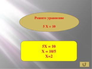Решите уравнение 12 :Х = 6 12 :Х = 6 Х = 12 : 6 Х = 2