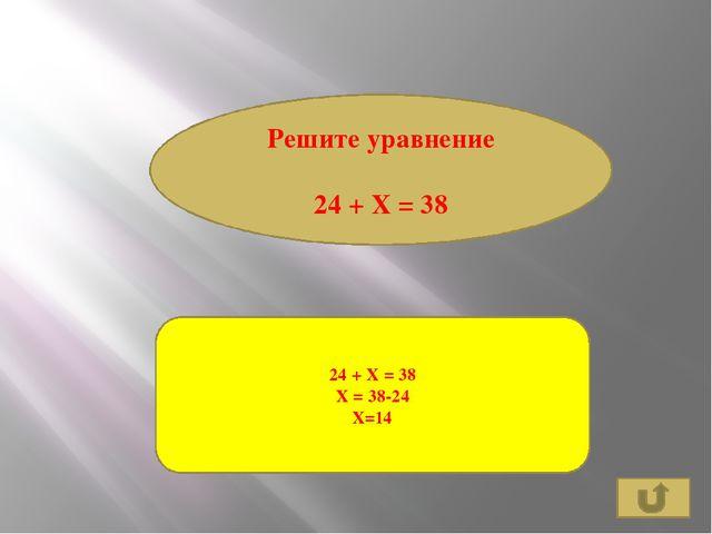 Решите уравнение 11*Х =33 11*Х =33 х=33:11 Х=3