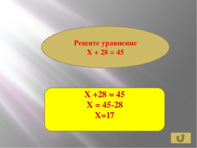 Решите уравнение Х * 22= 44 Х * 22= 44 Х = 44:22 Х=2