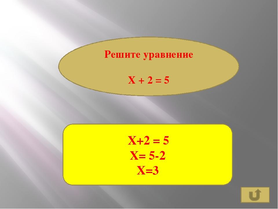 Решите уравнение Х - 2 = 5 Х-2 = 5 Х= 5+2 Х=7