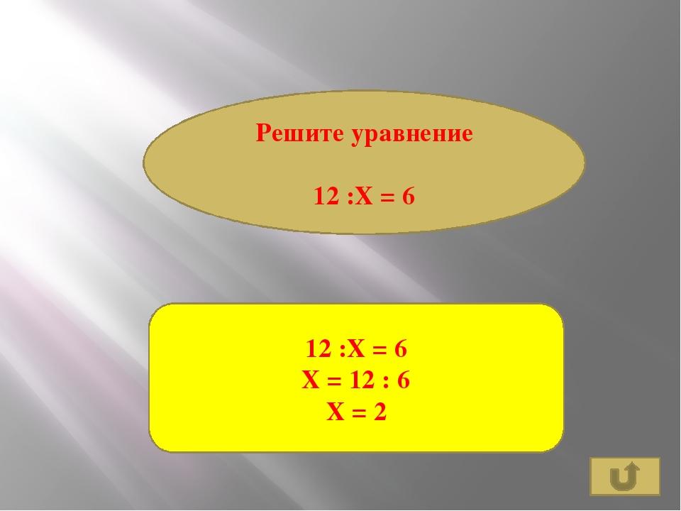 Решите уравнение 25-х=11 25-х=11 Х =25-11 Х=14
