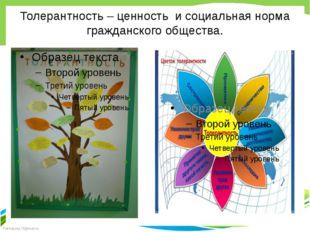Толерантность – ценность и социальная норма гражданского общества. FokinaLida