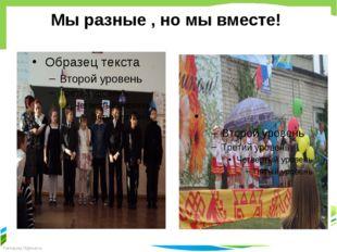 Мы разные , но мы вместе! FokinaLida.75@mail.ru