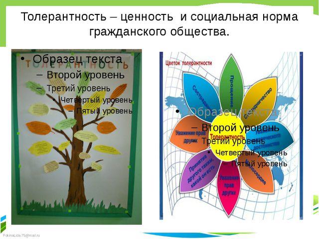 Толерантность – ценность и социальная норма гражданского общества. FokinaLida...