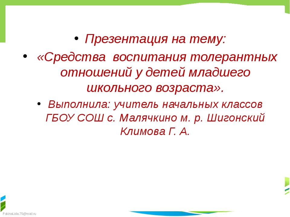 Презентация на тему: «Средства воспитания толерантных отношений у детей млад...