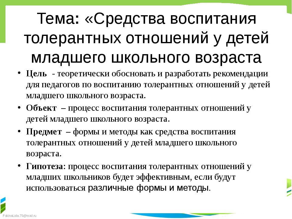 Тема: «Средства воспитания толерантных отношений у детей младшего школьного в...