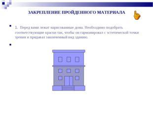 ЗАКРЕПЛЕНИЕ ПРОЙДЕННОГО МАТЕРИАЛА 1. Перед вами лежат нарисованные дома. Необ