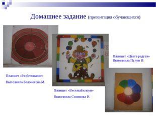 Домашнее задание (презентация обучающихся) Планшет «Разбеливание» Выполнила