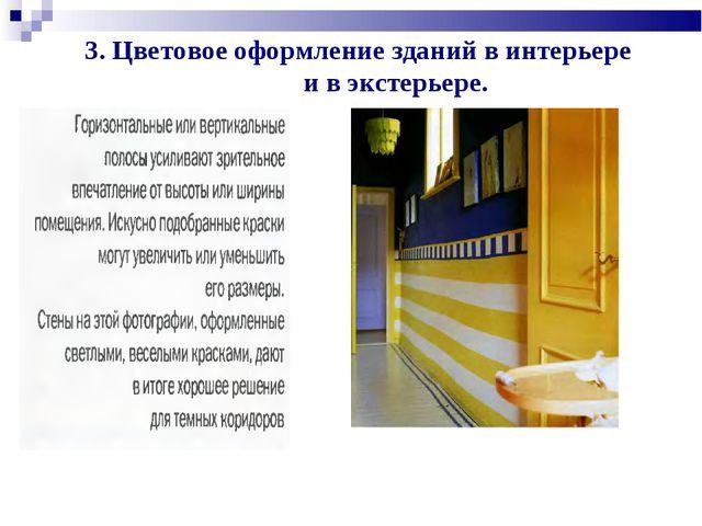 3. Цветовое оформление зданий в интерьере и в экстерьере.