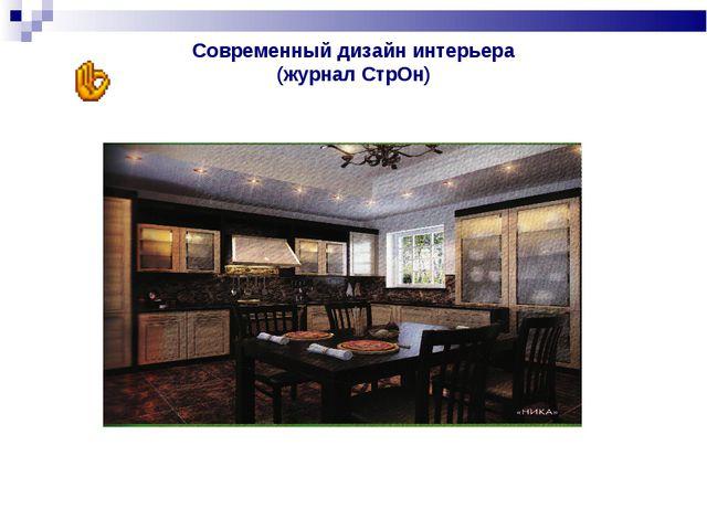 Современный дизайн интерьера (журнал СтрОн)