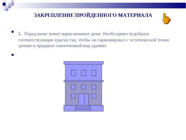 ЗАКРЕПЛЕНИЕ ПРОЙДЕННОГО МАТЕРИАЛА 1. Перед вами лежат нарисованные дома. Необ...