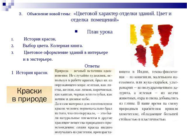 3. Объяснение новой темы: «Цветовой характер отделки зданий. Цвет и отделка п...