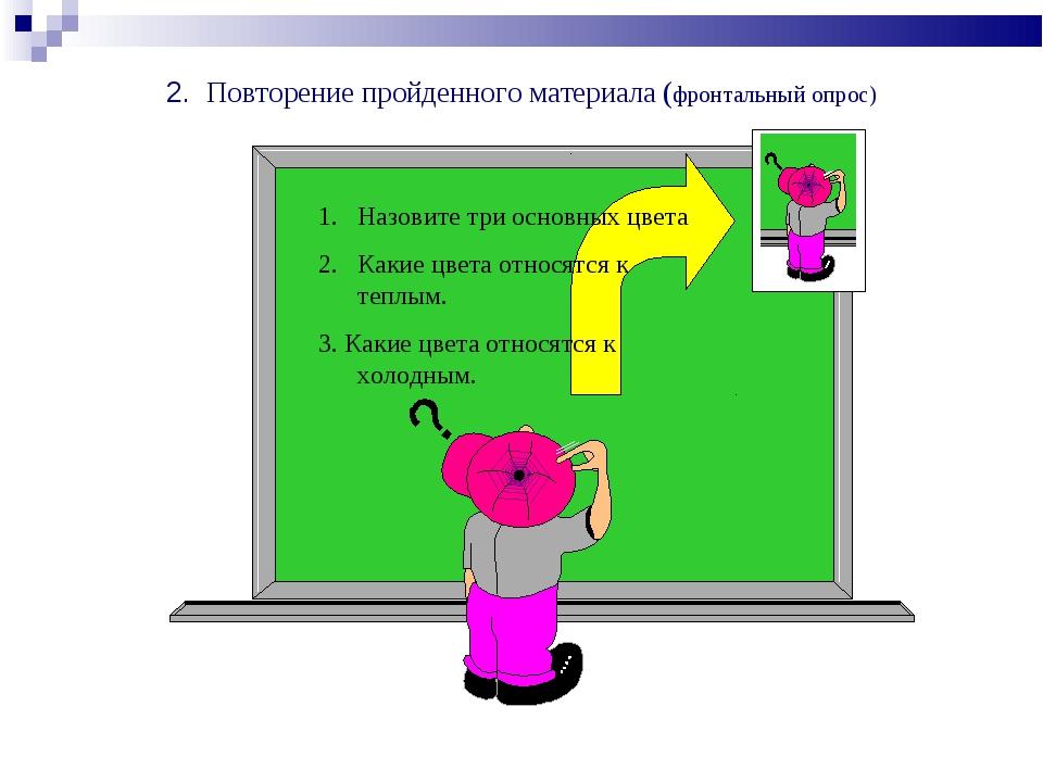 2. Повторение пройденного материала (фронтальный опрос) Назовите три основных...