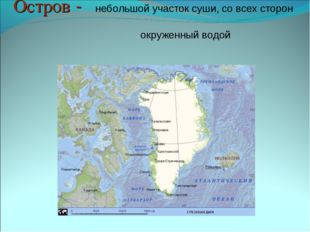 Остров - небольшой участок суши, со всех сторон окруженный водой