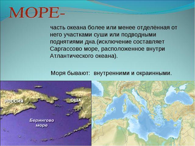 часть океана более или менее отделённая от него участками суши или подводным...