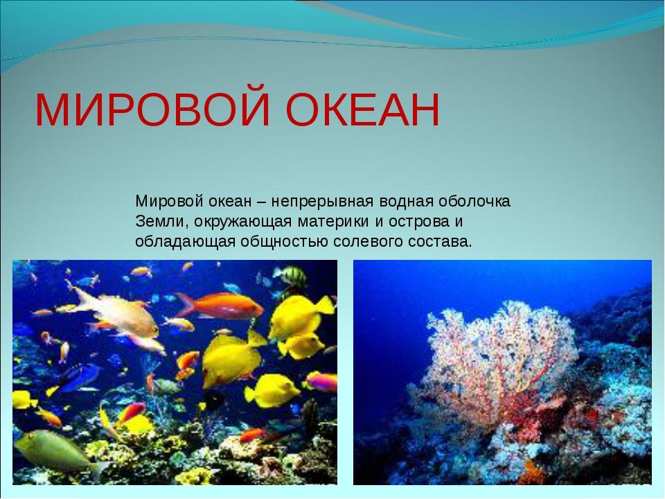 МИРОВОЙ ОКЕАН Мировой океан – непрерывная водная оболочка Земли, окружающая м...