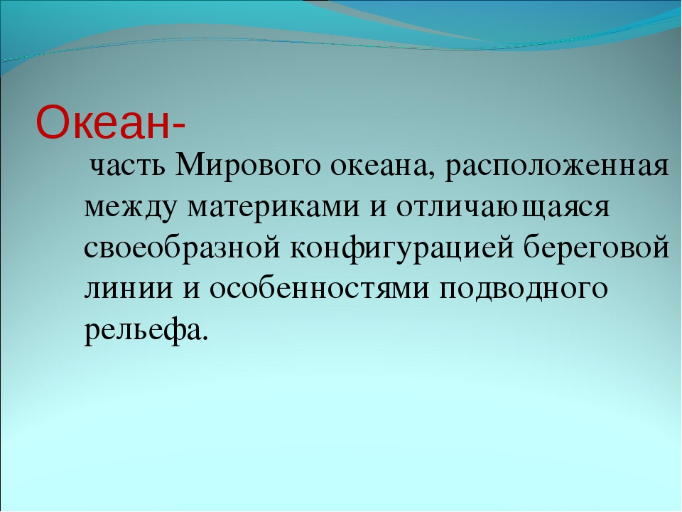 Океан- часть Мирового океана, расположенная между материками и отличающаяся с...